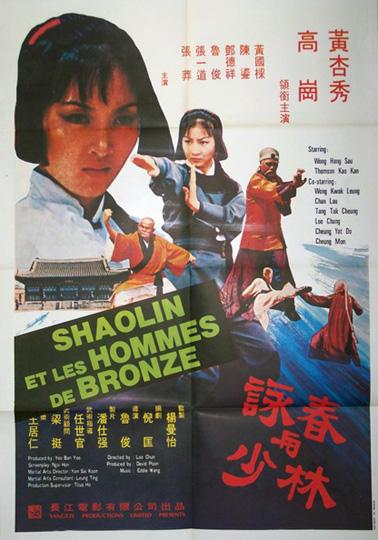 Shaolin et les 18 hommes de bronze affiche